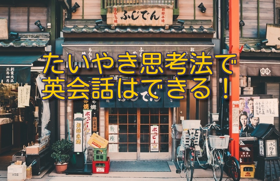 wataiyaki